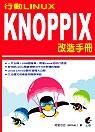 行動Linux:KNOPPIX改造手冊