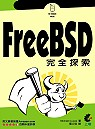 FreeBSD完全探索