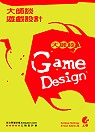 大師談遊戲設計:大師談Game Design
