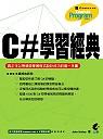 C#學習經典