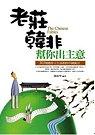 老莊韓非幫你出主義:303則揭穿人生真相的中國寓言