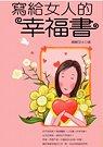 寫給女人的幸福書