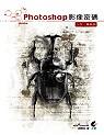 Adobe Photoshop影像密碼:人性.機械制