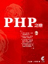 PHP之戀