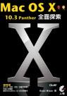 Mac OS X 10.3 Panther全面探索