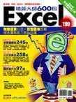 Excel精算大師600招