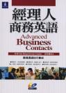 經理人商務英語:職場溝通技巧養成