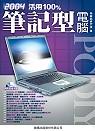 2004筆記型電腦活用100%