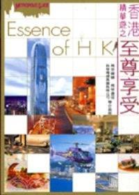 香港精華遊之至尊享受