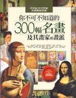 你不可不知道的300幅名畫及其畫家與畫派 /