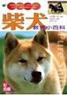 柴犬教養小百科:和矯健機靈的柴犬一起快樂地生活