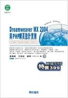 Dreamweaver MX 2004與PHP網頁設計實務