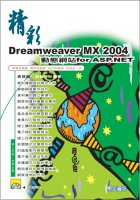 精彩Dreamweaver MX 2004動態網站for ASP.NET
