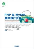 PHP與MySQL網頁設計實務 /