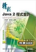 精彩Java 2程式設計 /