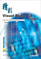 精彩Visual Basic 6.0程式設計 /
