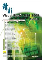 精彩Visual Basic .NET 2003程式設計 /