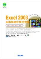 Excel 2003函數與統計應用實務