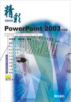 精彩PowerPoint 2003中文版