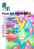 精彩Flash MX 2004動畫製作中文版