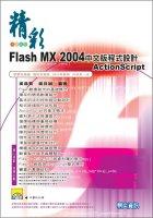 精彩Flash MX 2004中文版程式設計ActionScript