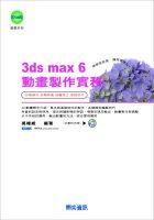 3ds max 6動畫製作實務 /