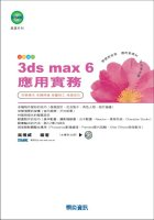 3ds max 6應用實務 /