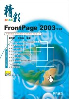 精彩FrontPage 2003中文版 /