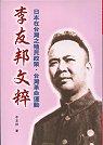 李友邦文粹 :  日本在台灣之殖民政策 台灣革命運動 /