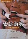 舌診源鑒:中醫舌診詞典