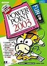 FUN心學PowerPoint 2003