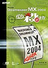 Macromedia Dreamweaver MX 2004必殺絕技