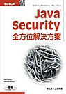 Java Security全方位解決方案