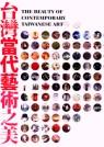 臺灣當代藝術之美 = The beauty of contemporary Taiwanese art