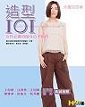 造型101:女性必備的隨身造型顧問