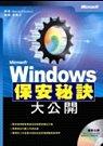 Microsoft Windows 保安秘訣大公開