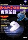 Linux深度學習:Gentoo Linux實戰架設