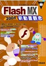 Flash MX 2004新動畫觀念
