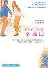 PAY DAY.幸福日