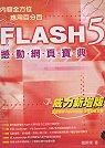 Flash 5撼動網頁寶典(威力新增版)