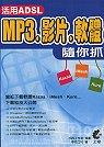 活用ADSL MP3、影片、軟體隨你抓