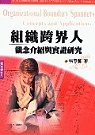 組織跨界人 =  Organizational boundaryspanners : 觀念介紹與實證研究 : concepts and applications /
