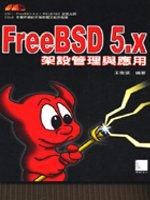 FreeBSD 5.X架設管理與應用