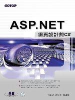 ASP.NET網頁設計與C#