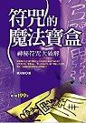 符咒的魔法寶盒:神秘符咒大破解