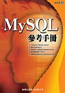 MySQL參考手冊