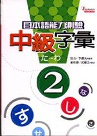 日本語能力測驗中級字彙,た-わ