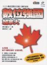 數位強國加拿大:人口小國成為數位技術王國的祕密