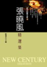 張曉風精選集 =  New century essayists : selectedd essays of Sheau Feng /
