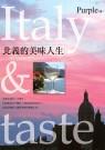 北義的美味人生 =  Italy & taste /